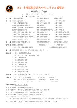 2011上海国際防災&セキュリティ博覧会 2011