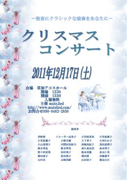 プログラム プログラム 演奏者 青野将 イエーガー由美子 小笠原勇