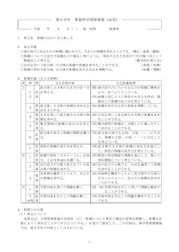 第6学年「体積のはかり方と表し方」(活用) [PDFファイル/362KB]
