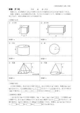 体積 [P.19]