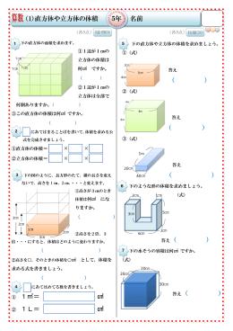 直方体や立方体の体積 5-02t