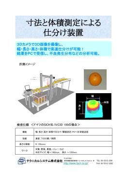 寸法と体積測定による 仕分け装置