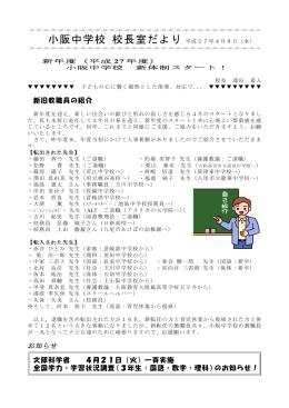 (小阪中学校H27.4.8)