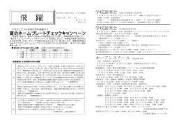 夏のネームプレートチェックキャンペーン オープンスクール 岩倉高等学校