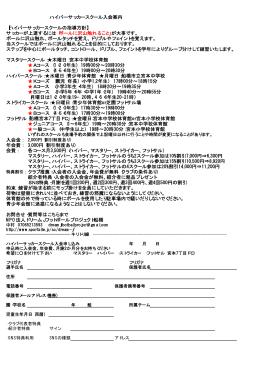 ハイパーサッカースクール入会案内 【ハイパーサッカースクールの指導