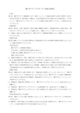 瀬戸内ブランドサポーター登録応募要項