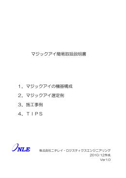 1. - 株式会社ニチレイ・ロジスティクスエンジニアリング