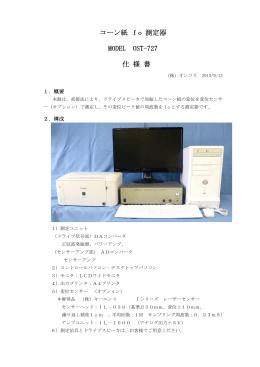 コーン紙 fo 測定器 MODEL OST