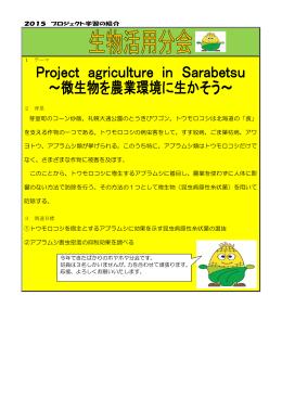 芽室町のコーン炒飯、札幌大通公園のとうきびワゴン。トウモロコシは
