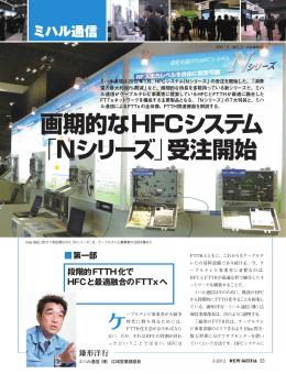 画期的なHFCシステム 「Nシリーズ」受注開始