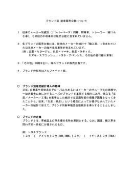 <ブランド別新車販売台数の記載事項> 自販連・全軽自協・輸入組合