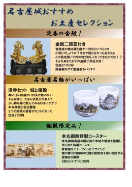 名古屋城おすすめ お土産セレクション