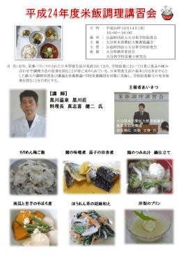【講 師】 黒川温泉 黒川荘 料理長 真志喜 健二 氏