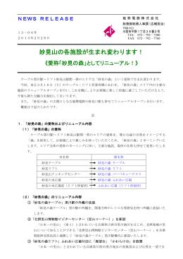 妙見山の各施設が生まれ変わります! - 阪急阪神ホールディングス株式