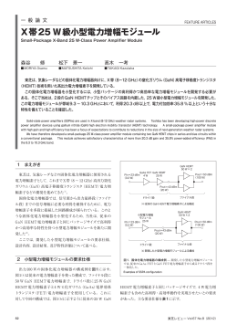 X帯25 W級小型電力増幅モジュール