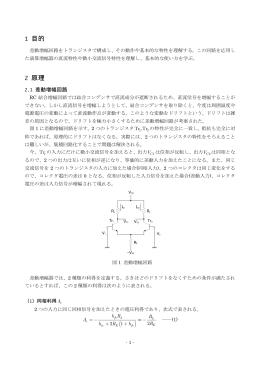 10.差動増幅器