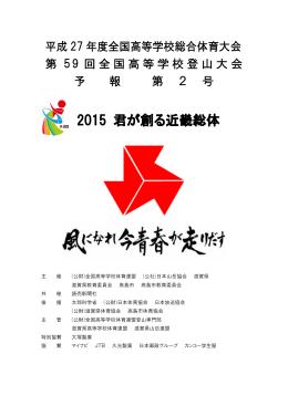PDFファイル - 「2015君が創る近畿総体」滋賀県実行委員会ホームページ