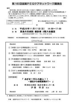 第 16 回滋賀PEGケアネットワーク講演会