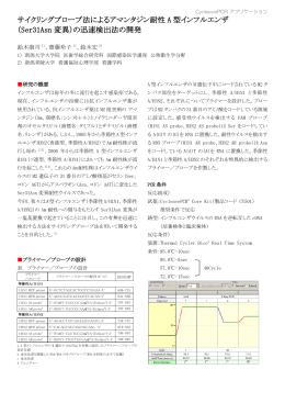 サイクリングプローブ法によるアマンタジン耐性 A 型インフルエンザ