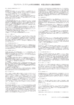 プロアクティブ グアム大学日本事務局 米国公認会計士講座受講規約