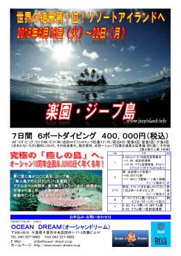 7日間 6ボートダイビング 400,000円(税込)