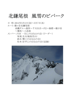 風雪の北鎌尾根(2014年5月6日)