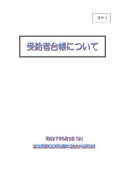 PDF:1601KB - 宮城県国民健康保険団体連合会
