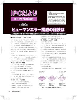IPCだより No.19 ヒューマンエラー撲滅の秘訣は (2010