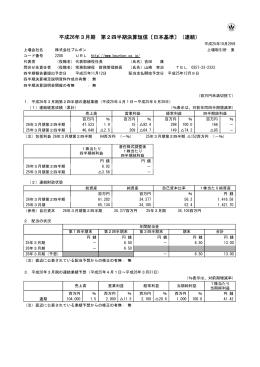 平成26年3月期 第2四半期決算短信〔日本基準〕(連結)