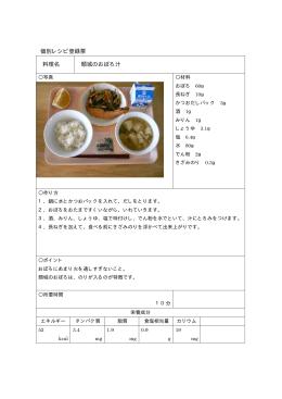 個別レシピ登録票 料理名 頸城のおぼろ汁