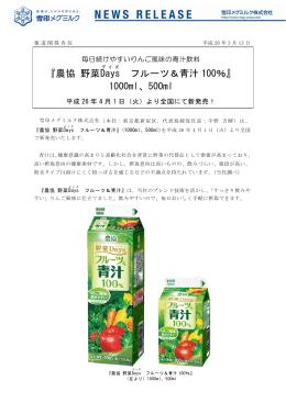 『農協 野菜Days(デイズ) フルーツ&青汁100%』商品