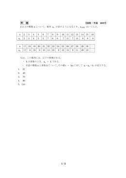 No.11 数列 国税07年(B)