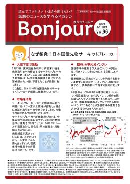 なぜ頻発?日本国債先物サーキットブレーカー