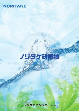 水溶性研削油