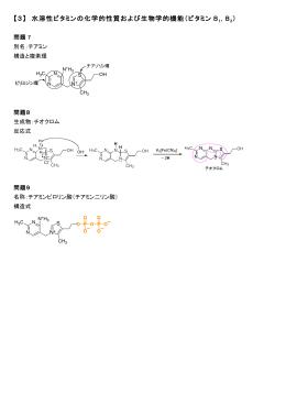 【3】 水溶性ビタミンの化学的性質および生物学的機能(ビタミン B 1, B2)