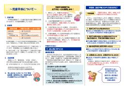 児童手当リーフレット(西予市版)(388KBytes)