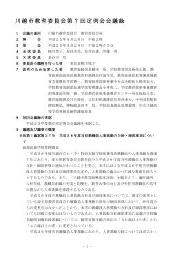 川越市教育委員会第7回定例会会議録