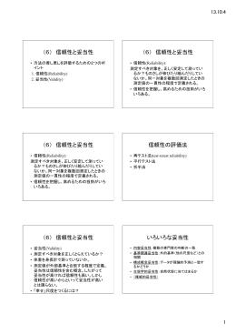 (6) 信頼性と妥当性 (6) 信頼性と妥当性