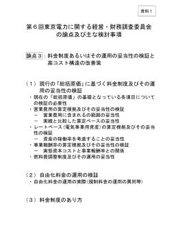 第6回東京電力に関する経営・財務調査委員会 の論点及び主な検討事項
