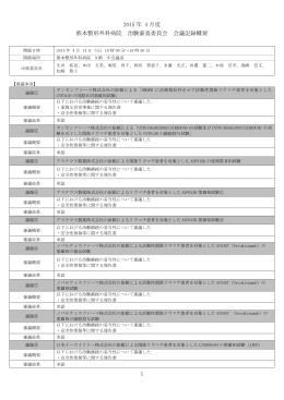 2015年04月14日 PDF会議記録の概要