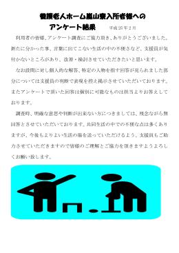 養護老人ホーム嵐山寮入所者様への アンケート結果 平成 25 年 2 月