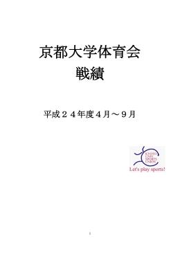 総合成績 - 京都大学体育会