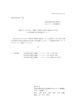 青森市立浪岡中学校及び青森山田中学校の市長表敬に係る追加資料