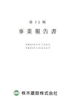 事 業 報 告 書 - 株木建設株式会社