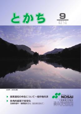 広報とかち9月号 - 十勝NOSAI