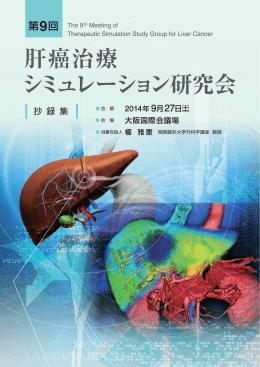 肝癌治療 シミュレーション研究会