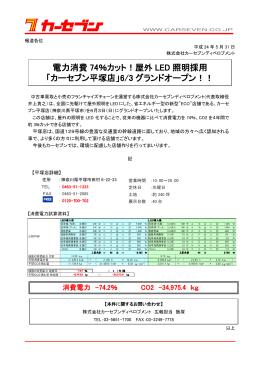 屋外 LED 照明採用 「カーセブン平塚店」6/3 グランドオープン!!
