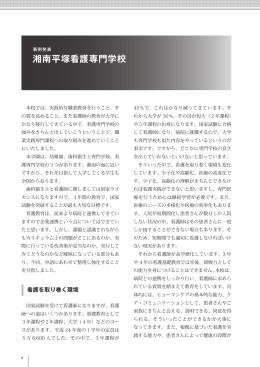 事例発表 湘南平塚看護専門学校