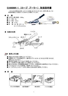 EA988MK-1 (ロープ プーラー) 取扱説明書
