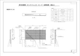 落石防護柵(ロックフェンス)ロープ・金網設置・撤去工